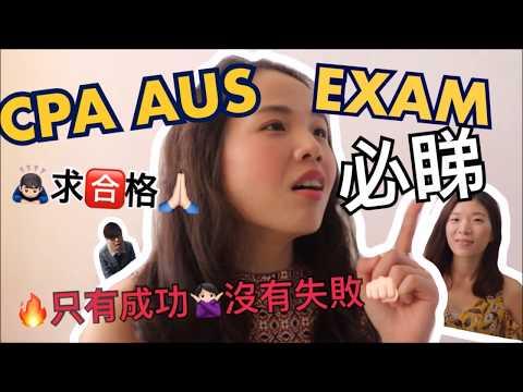 CPA AUS EXAM合格貼士 ^只有成功沒有失敗^