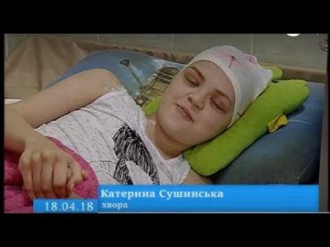 ТРК ВіККА: 13-річна черкащанка просить допомогти їй здолати рак нирок, аби допомагати іншим