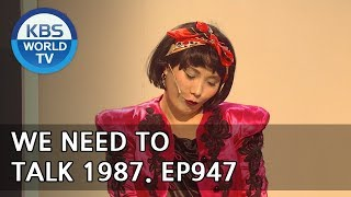 We Need to Talk 1987 | 대화가 필요해 1987 [Gag Concert / 2018.05.12]