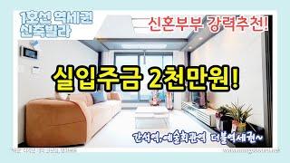 [인천 신축빌라]간석동…