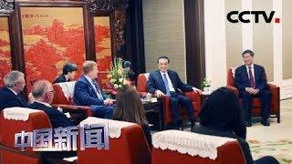 [中国新闻] 李克强会见出席中美企业家对话会的美方代表并座谈   CCTV中文国际