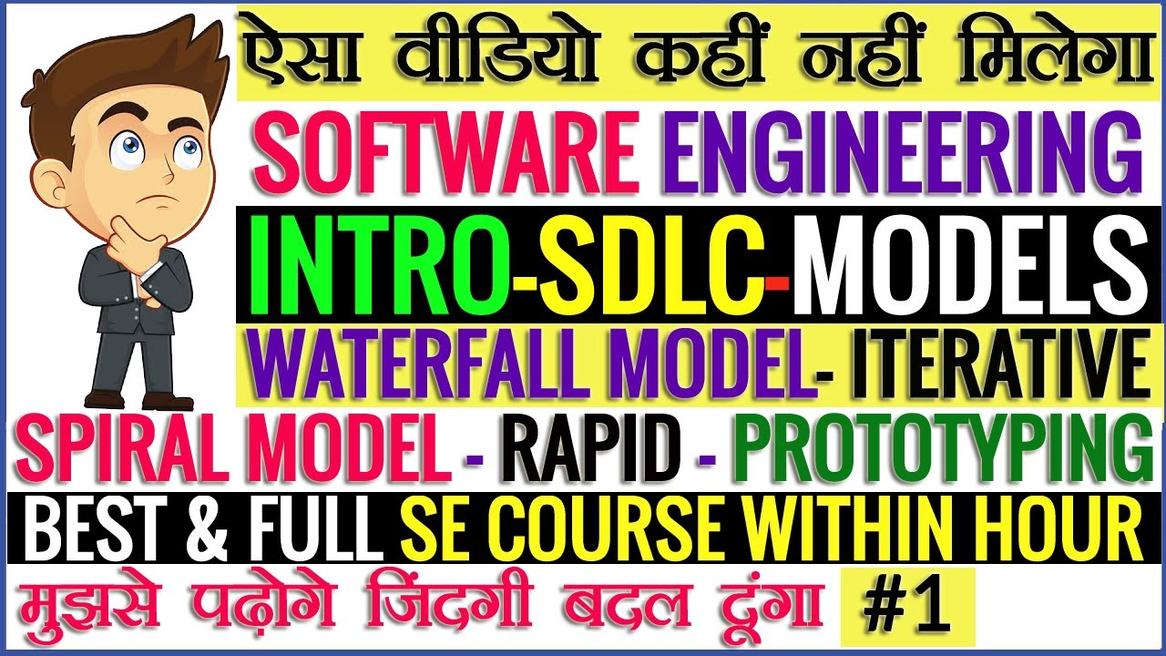 Software Engineering Tutorial 1 Hindi- IBPS IT OFFICER (BEST INTRODUCTION)