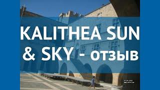 KALITHEA SUN & SKY 3* Греция Родос отзывы – отель КАЛИТХЕА САН ЭНД СКАЙ 3* Родос отзывы видео