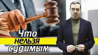 где нельзя работать судимому?  Какие есть ограничения из-за судимости в РФ