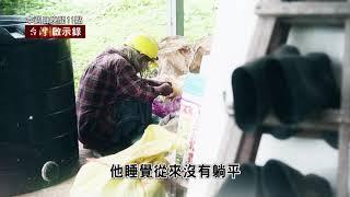 【台灣啟示錄 預告】現代山頂洞人 他的背景很神祕...