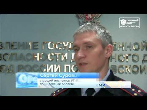 Новости Кирова выпуск 12.02.2020