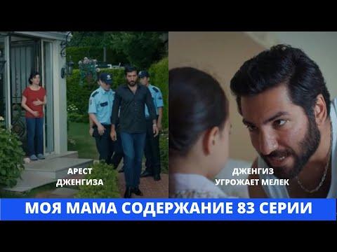 МОЯ МАМА Содержание 83 серии Турецкого сериала на русском языке