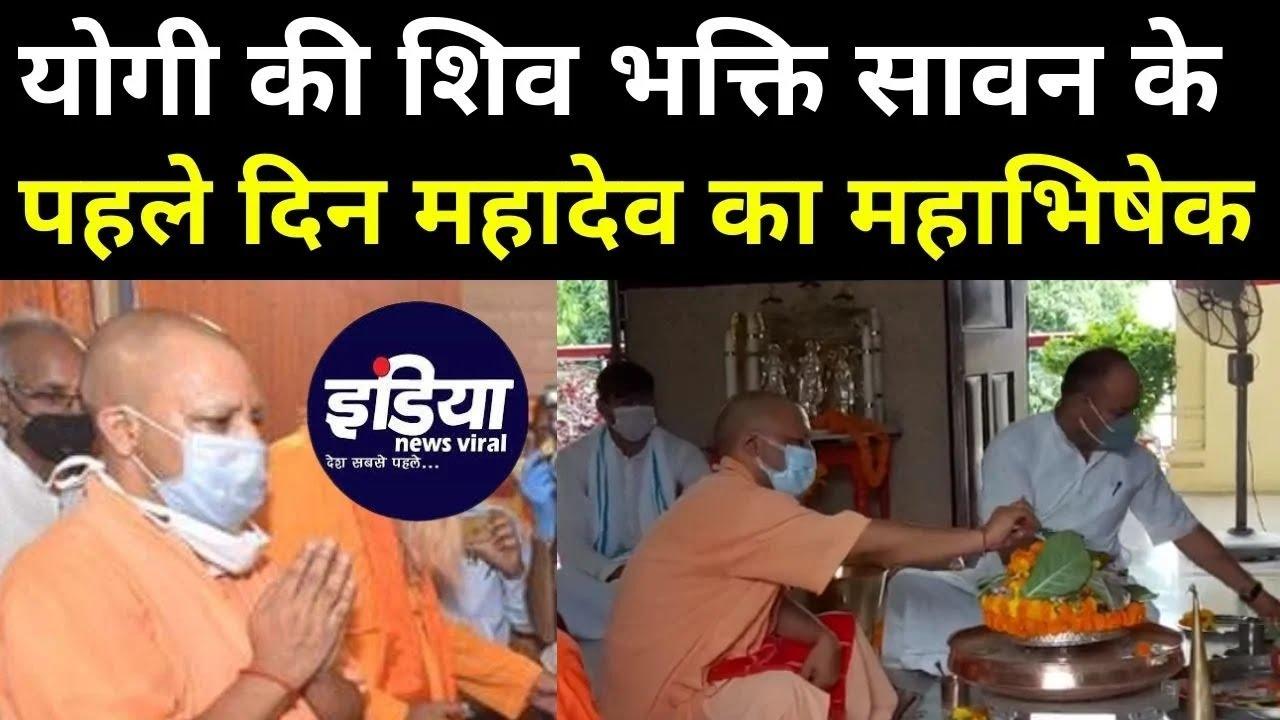 Yogi Adityanath ने सावन के पहले दिन की महादेव की विशेष पूजा, रुद्राभिषेक देखिए | India News Viral