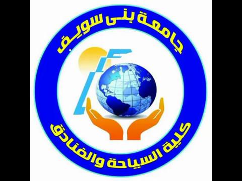 كلية سياحة وفنادق جامعة بنى سويف Youtube