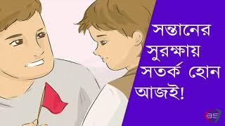 সন্তানের সুরক্ষায় সর্তক হোন আজই - BanglaSaj.com