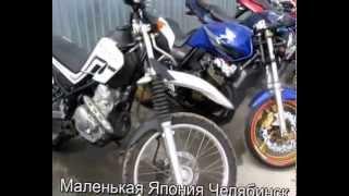 Маленькая Япония Челябинск мотоцикл HONDA YAMAHA KAWASAKI SUZUKI BMW из Японии
