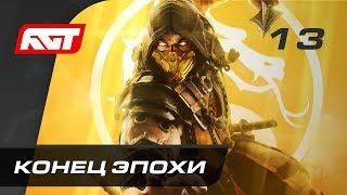 Прохождение Mortal Kombat 11 — Часть 13: Конец эпохи (Лю Кан) [ФИНАЛ]