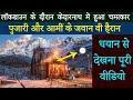 केदारनाथ मंदिर में हुआ हैरान करने वाला चमत्कार   Kedarnath Full Movie   Shiv Ke Chamatkar