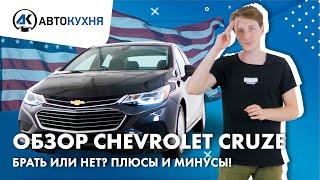 Chevrolet Cruze Шевроле Круз2017 года из США – новый обзор от АвтоКухни Сильные и слабые стороны