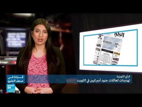 تهديدات لعائلات جنود أمريكيين في الكويت !!  - نشر قبل 3 ساعة