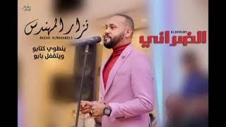 جديد الفنان  نزار المهندس الضراني | اغاني سودانيه 2020
