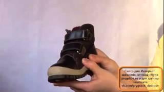 детская обувь ТМ Римал. Детские зимние сапожки  на липучке