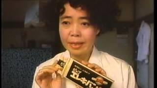 ピップエレキバンのCM集です。 片岡鶴太郎さん/樹木希林さんのやり取り...