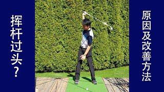 高尔夫OverSwing原因及改善方式. (高尔夫教学)