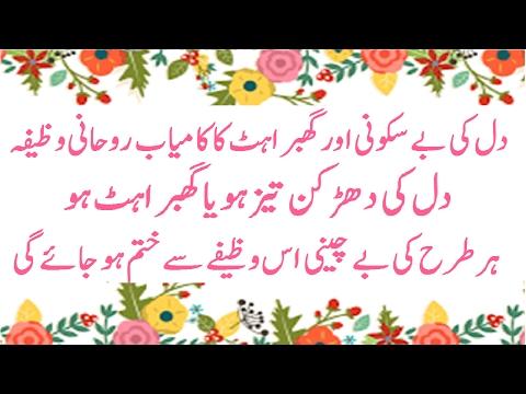 Dil ki Bay Sakooni Aur Ghabrahat Khatam Karne Ka Wazifa By Molana  Muhammad Asghar Abbasi