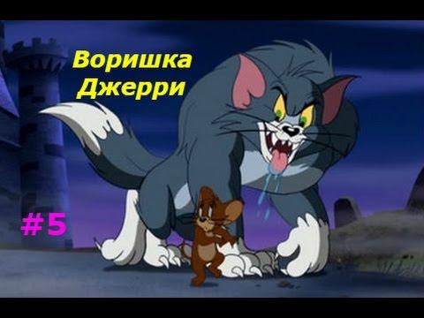 Воришка Джерри - #5 Котик Том и Джерри. Первый этаж А. Игровое видео для детей по мультику.