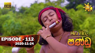 Maha Viru Pandu | Episode 112 | 2020-11-24 Thumbnail