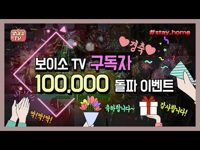 이벤트 |보이소TV 구독자 10만 명 돌파 축하해주세요!