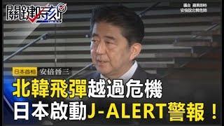 北韓飛彈越過的危機星期二 日本本土首次啟動「J-ALERT」警報狂響!關鍵時刻20170831-2 朱學恒 黃世聰 黃創夏 施孝瑋