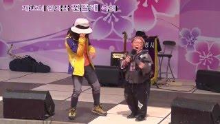 각설이 한심해  -  제16회 원미산 진달래 축제