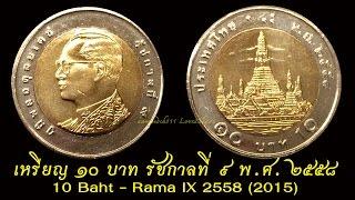 L2S เหรียญ 10 บาท 2558 ใหม่ล่าสุดหลายท่านใช้ไปโดยที่ลืมสังเกตุ Thailand coin new 10 Baht 2558 (2015)
