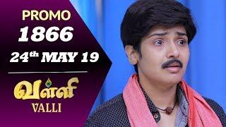 VALLI Promo | Episode 1866 | Vidhya | RajKumar | Ajai Kapoor | Saregama TVShows Tamil