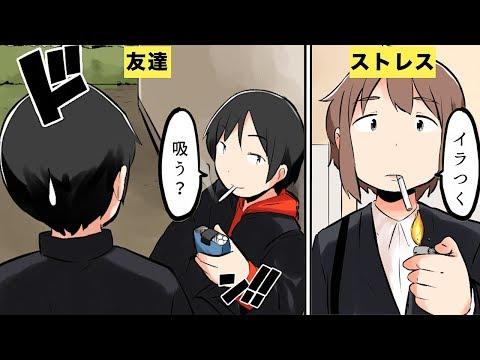【漫画】タバコを吸い始めたきっかけ5選【マンガ動画】