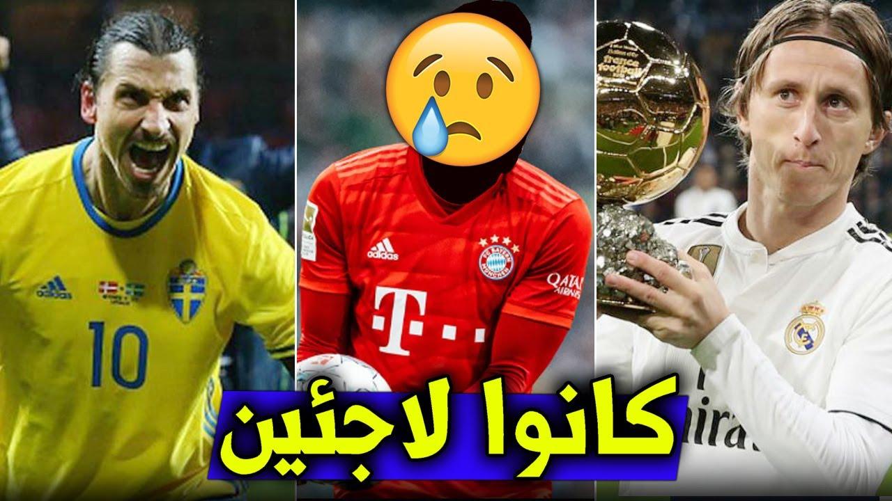 7 لاعبين كانوا لاجئين وأصبحوا نجوماً | بينهم 2 من ليفربول وآخرهم نجم البايرن..