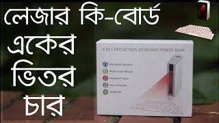 Best Leser Keyboard Unboxing & Review 4 in 1 Power Bank + Bluetooth Speaker & Giveaway Full Bangla