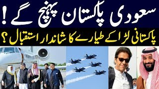 How Mohammed bin salman receives Guard Of Honour by PM Imran khan