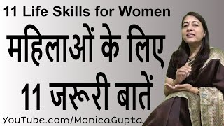 Skills for Women - Things Every Woman should Know - Tips for Women - Monica Gupta