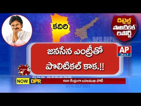 Will Janasena Defeat Opposition Parties In Kadiri Constituency..?|Detailed Political Report | AP24x7