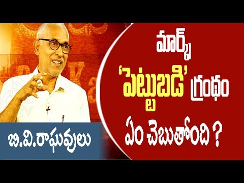 What is Das Kapital…? | Special Interview with Raghavulu | 10TV