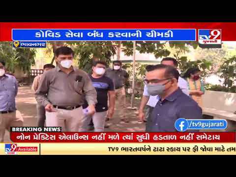 Bhavnagar: Medical staff threatens to boycott covid duty from tomorrow over unresolved demands| TV9