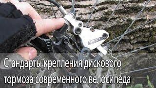 Стандарты крепления дискового тормоза современного велосипеда(Не большей ликбез касаемо вариантов креплений дисковых тормозов и роторов на современном, горном, велосипе..., 2015-08-17T23:49:02.000Z)