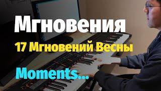 """Мгновения"" из к/ф ""17 Мгновений Весны"" // Moments from ""17 Moments of Spring"" - Piano Cover"