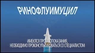 видео Ксимелин - применение и отзывы. Спрей Ксимелин для детей и при беременности. Варианты Экстра и Эко