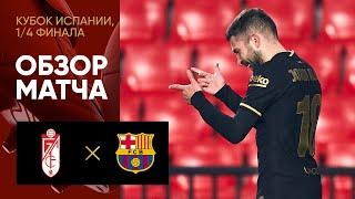 03 02 2021 Гранада Барселона 3 5 Обзор матча 1 4 финала Кубка Испании