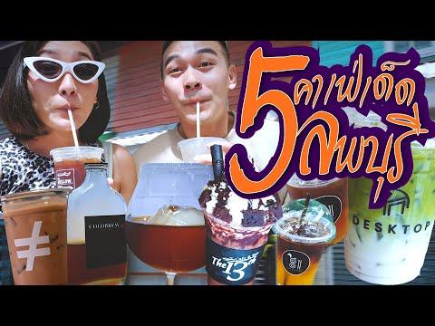 5 คาเฟ่ !! ร้านเด็ดในวันเดียวที่ลพบุรี