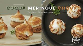 코코아 머랭 슈 만들기, 초코 슈크림 : Cocoa meringue choux, Cream puffs Recipe - Cooking tree 쿠킹트리*Cooking ASMR