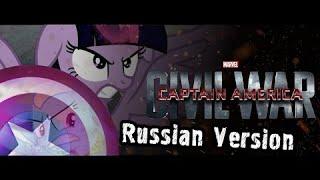 Первый мститель: Противостояние  (ПОНИ ВЕРСИЯ) / Captain Equestria: Civil War - Trailer [60FPS]