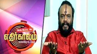 Ethirkaalam - Jyothidar Dr. Booshan G Palaniappan | Astrology Show | August 10