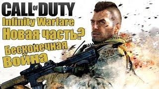 видео Подробности о выходе Call of Duty: Ghosts