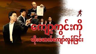 Myanmar Gospel Movie Trailer 2019 (ကျော့ကွင်းကို ထိုးဖောက်ကျော်လွန်ခြင်း)