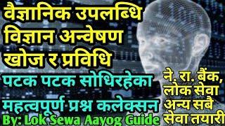Science & Invention बिज्ञान र बैज्ञानिक उपलब्धि Freq Ask Imp Ques Nepal Rastra Bank, NASU, Adhikrit